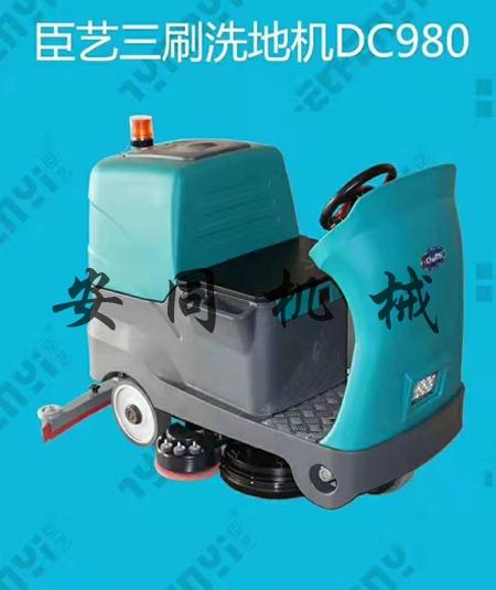 大型驾驶式三刷洗地车
